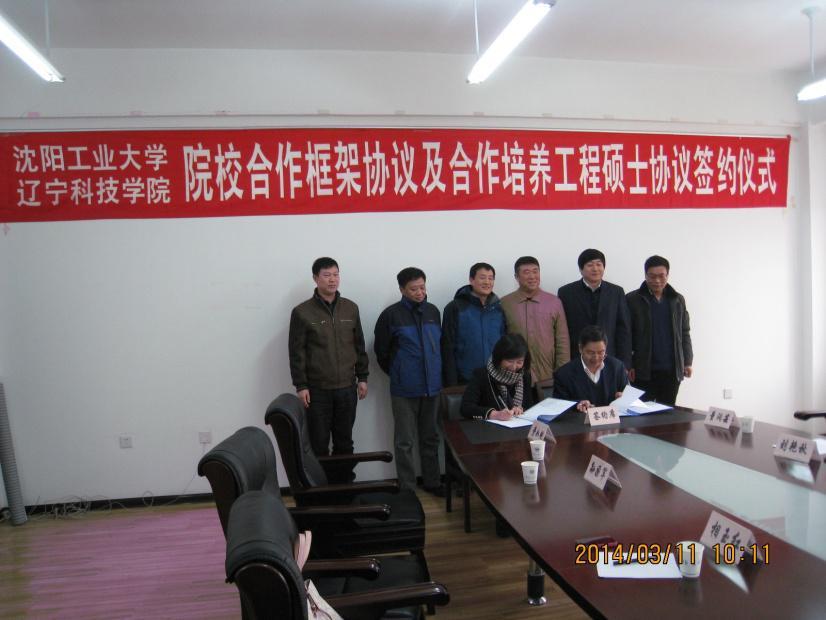 我校与沈阳工业大学签订院校合作协议图片
